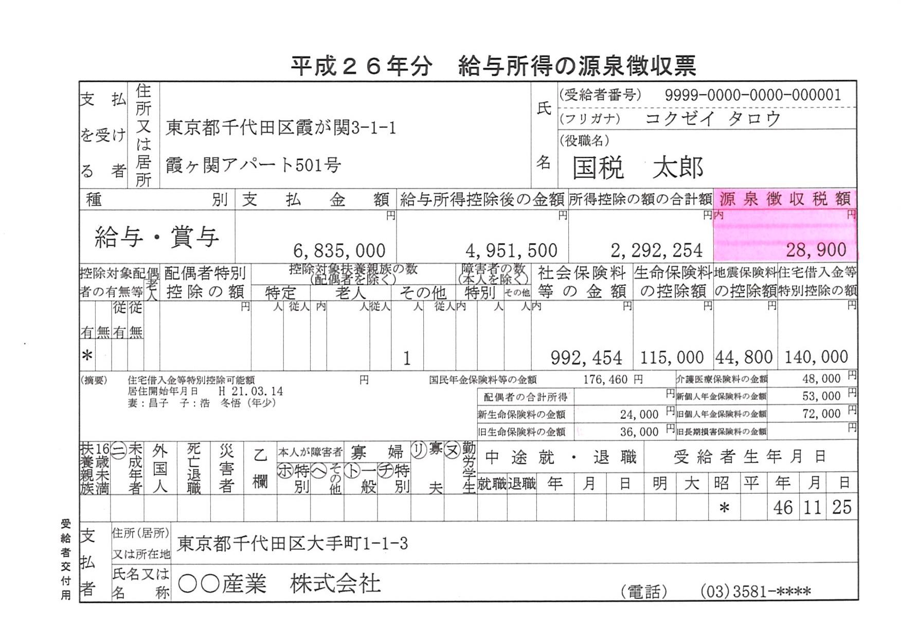 平成26年源泉徴収票(例)